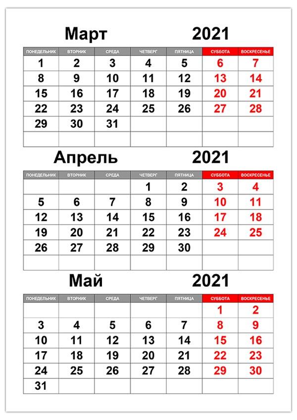Календарь на март, апрель, май 2021