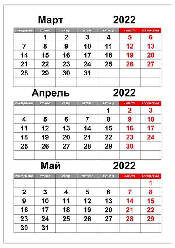 Календарь на март, апрель, май 2022