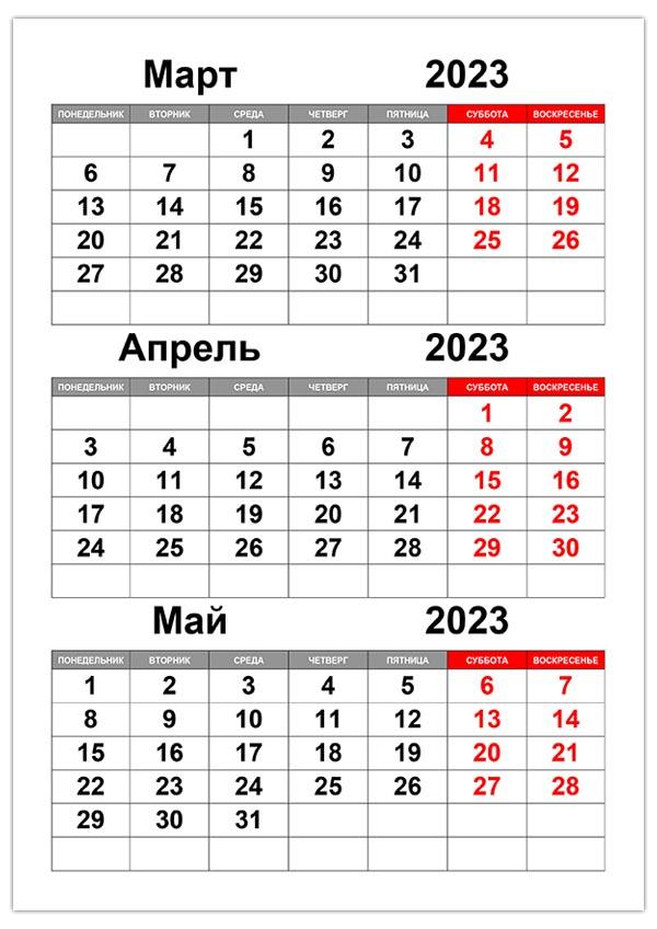 Календарь на март, апрель, май 2023