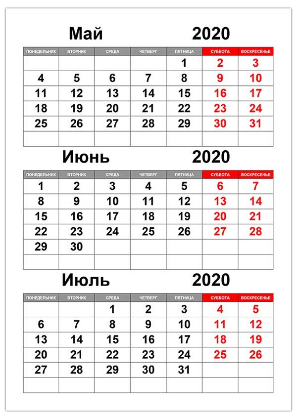 Календарь на май, июнь, июль 2020