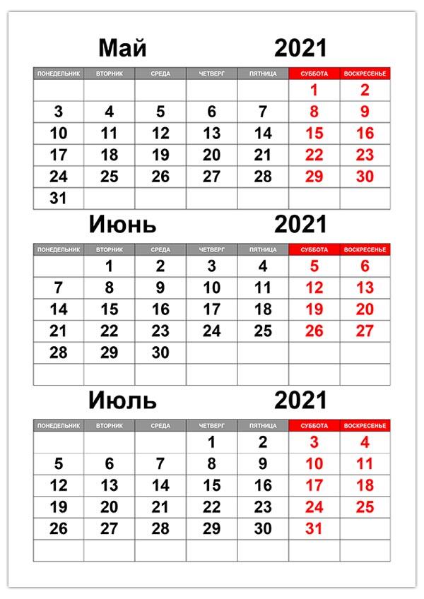 Календарь на май, июнь, июль 2021