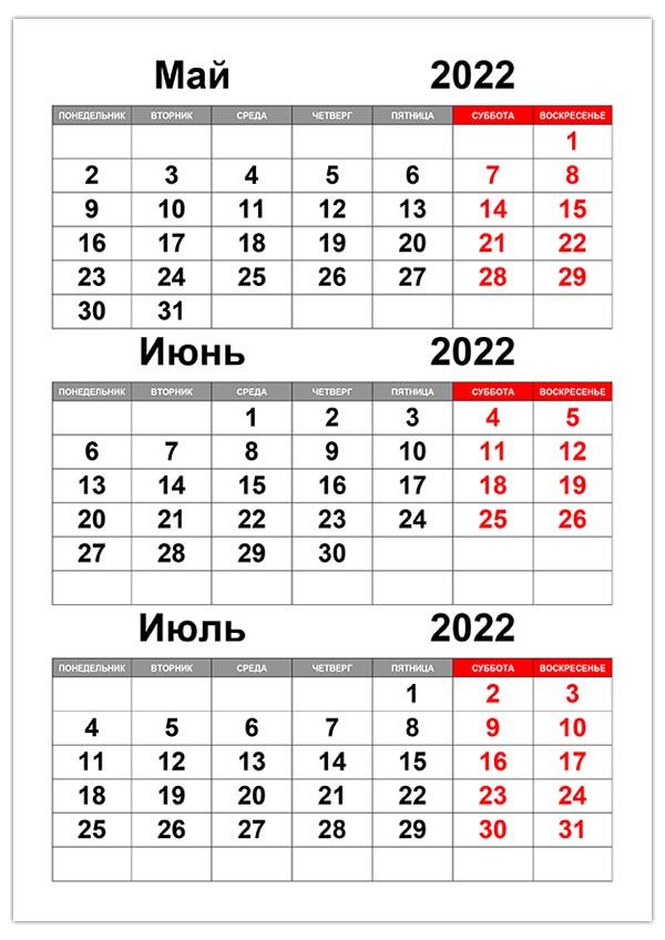Календарь на май, июнь, июль 2022