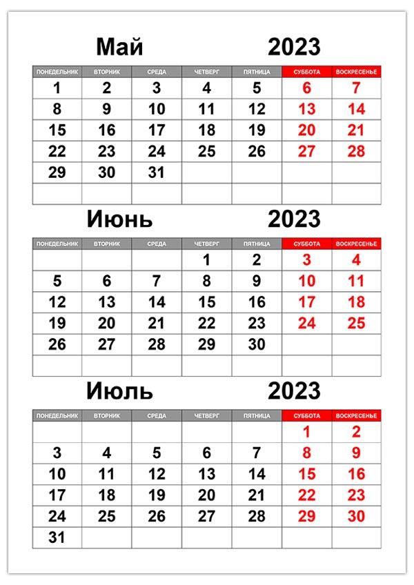 Календарь на май, июнь, июль 2023