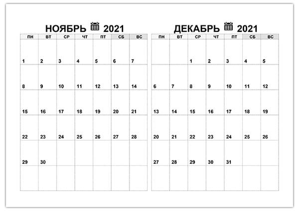 Календарь на ноябрь, декабрь 2021