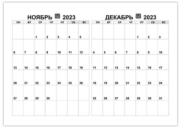 Календарь на ноябрь, декабрь 2023
