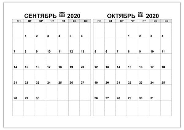 Календарь на сентябрь, октябрь 2020