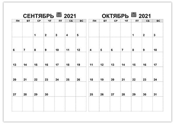 Календарь на сентябрь, октябрь 2021
