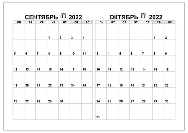 Календарь на сентябрь, октябрь 2022