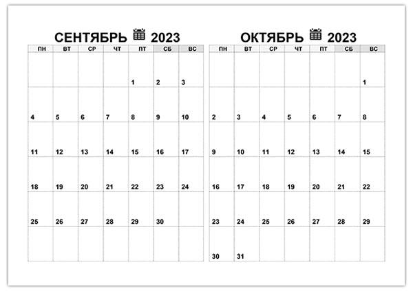Календарь на сентябрь, октябрь 2023