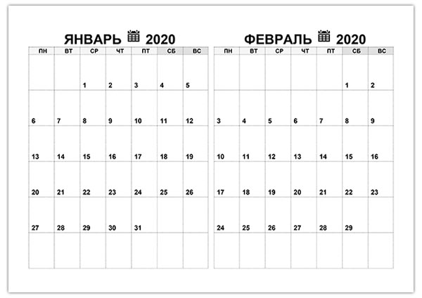 Календарь на январь, февраль 2020