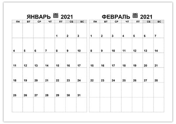 Календарь на январь, февраль 2021