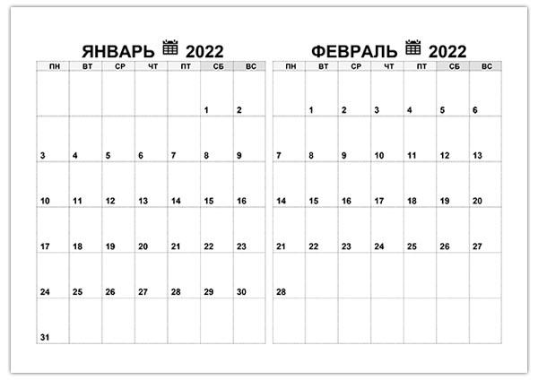Календарь на январь, февраль 2022