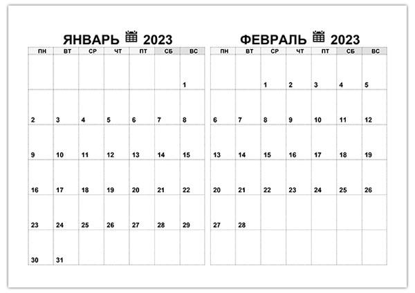 Календарь на январь, февраль 2023