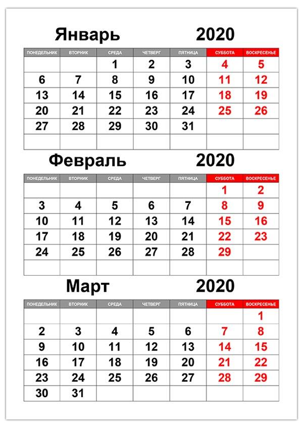 Календарь на январь, февраль, март 2020