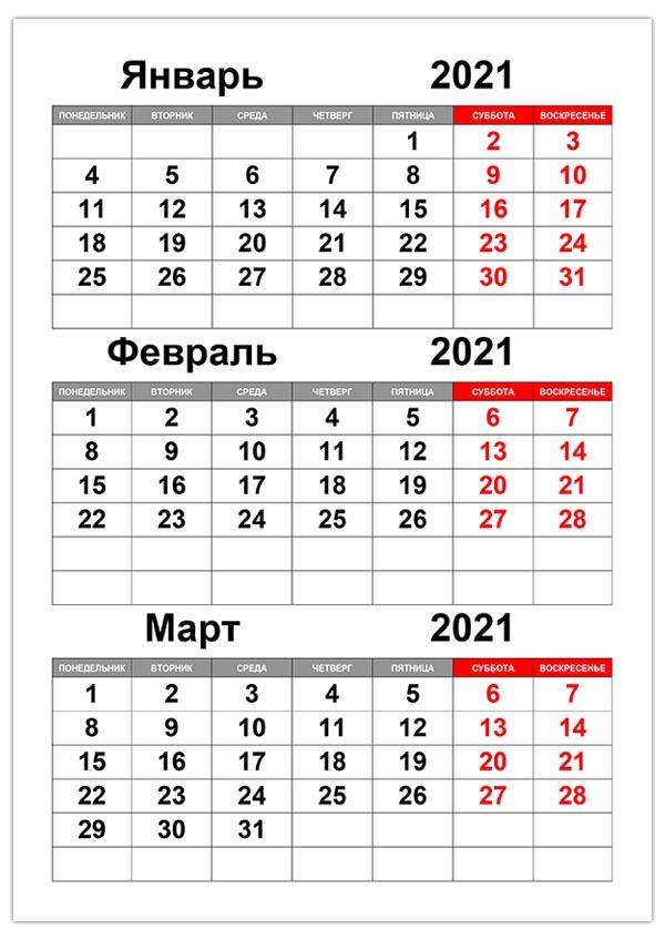 Календарь на январь, февраль, март 2021