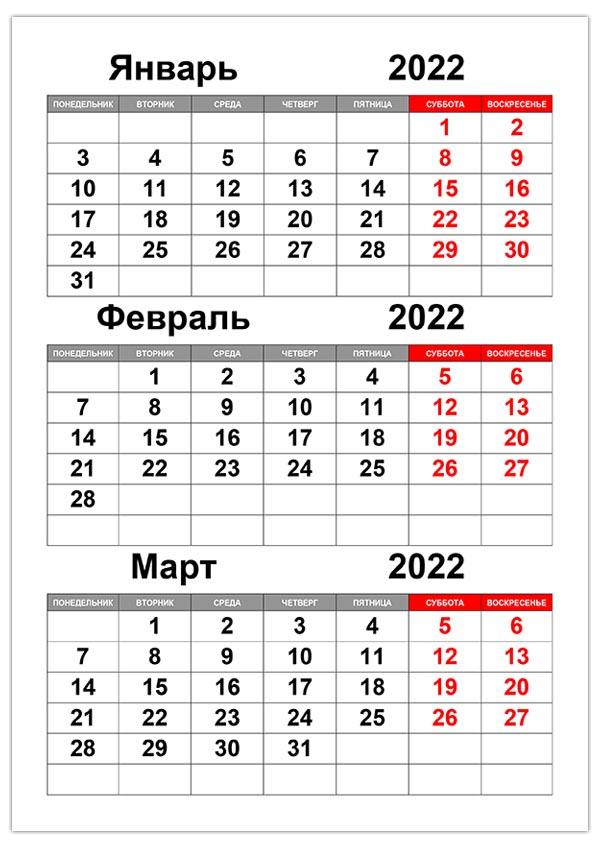 Календарь на январь, февраль, март 2022