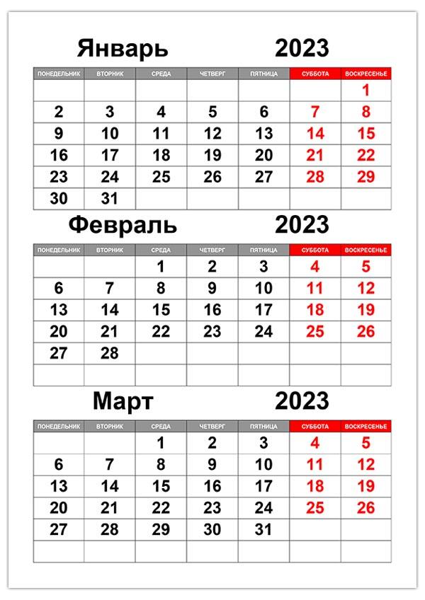 Календарь на январь, февраль, март 2023