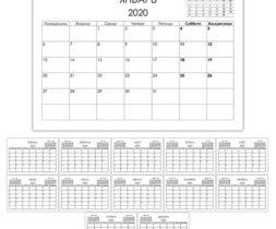 Календарь 2020 по месяцам формата А4