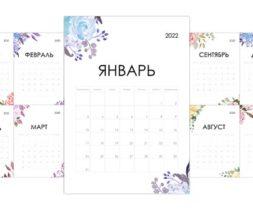 Календарь 2022 по месяцам