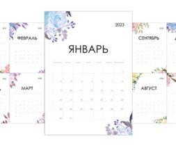 Календарь 2023 по месяцам