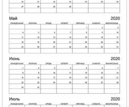 Календарь на апрель, май, июнь, июль 2020