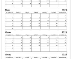 Календарь на апрель, май, июнь, июль 2021