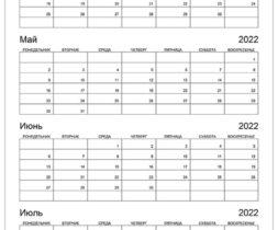Календарь на апрель, май, июнь, июль 2022