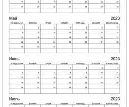 Календарь на апрель, май, июнь, июль 2023