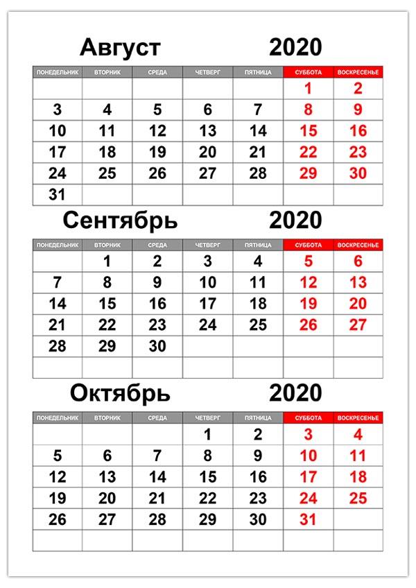 Календарь на август, сентябрь, октябрь 2020