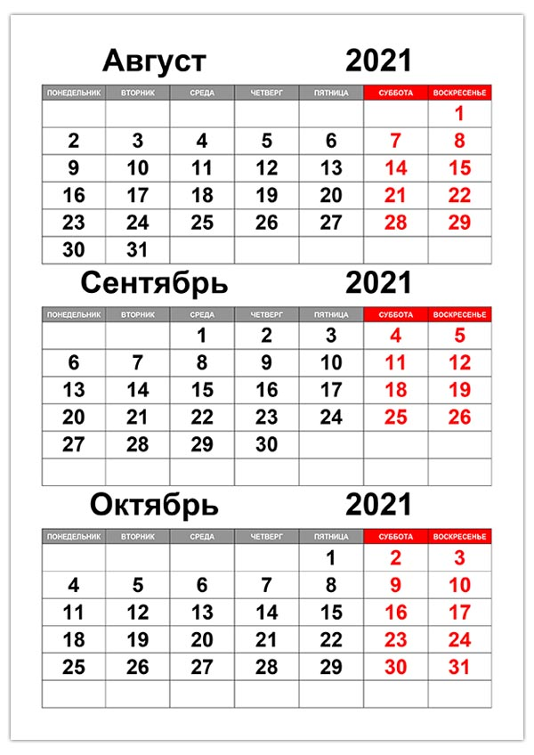 Календарь на август, сентябрь, октябрь 2021