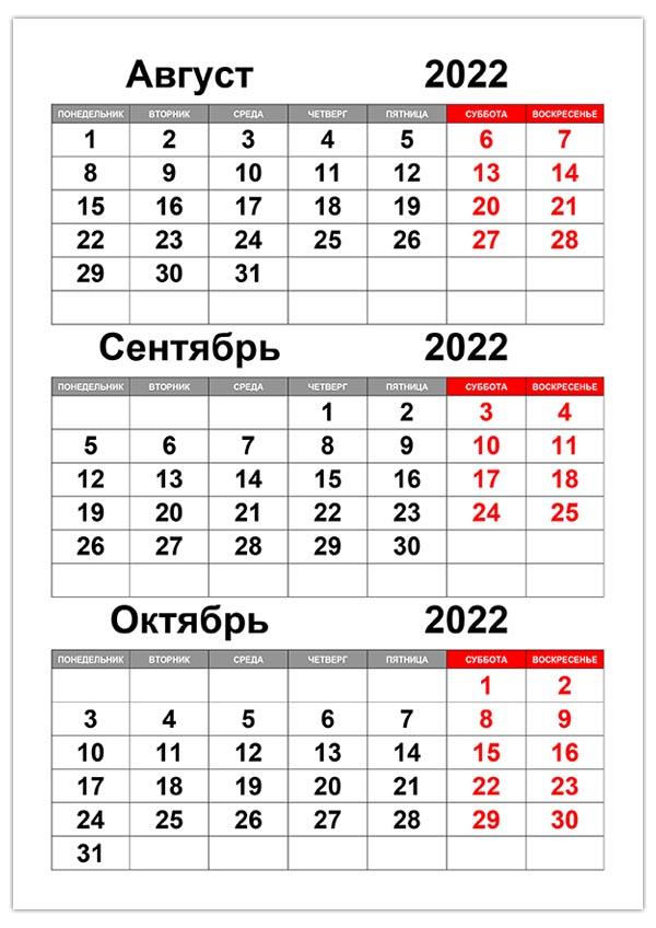 Календарь на август, сентябрь, октябрь 2022