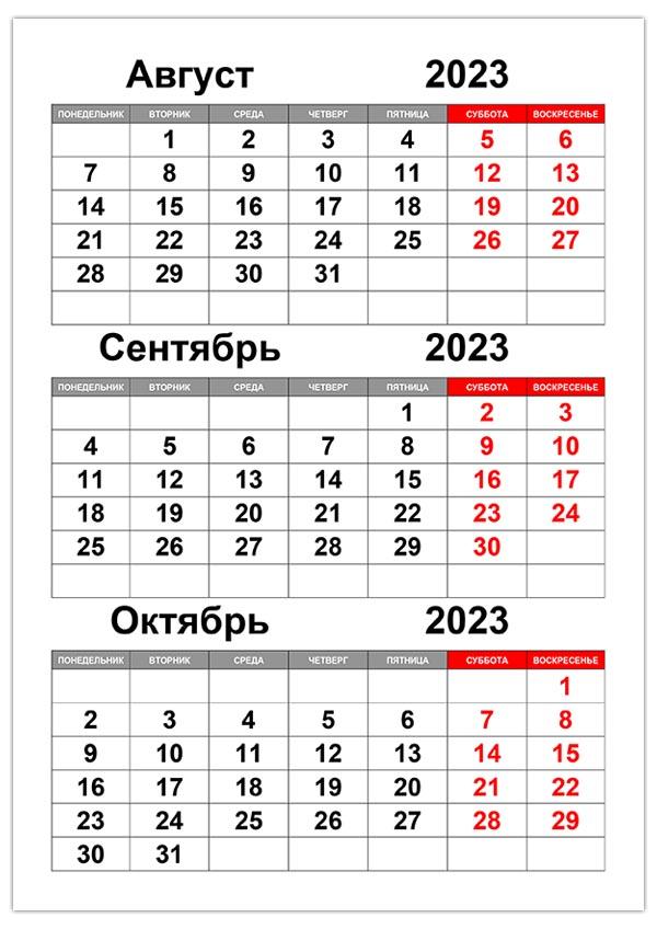 Календарь на август, сентябрь, октябрь 2023