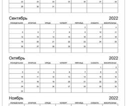 Календарь на август, сентябрь, октябрь, ноябрь 2022