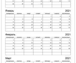 Календарь на декабрь 2020 и январь, февраль, март 2021