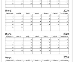 Календарь на май, июнь, июль, август 2020