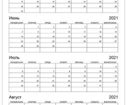 Календарь на май, июнь, июль, август 2021