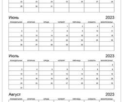 Календарь на май, июнь, июль, август 2023