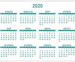 Календарь на 2020 год: альбомный формат