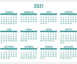 Календарь на 2021 год: альбомный формат