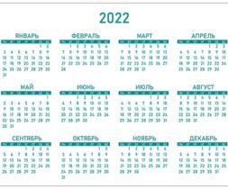 Календарь на 2022 год: альбомный формат