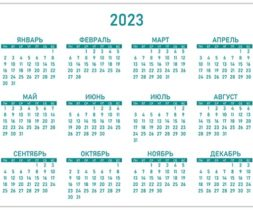 Календарь на 2023 год: альбомный формат