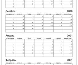 Календарь на ноябрь, декабрь 2020 и январь, февраль 2021