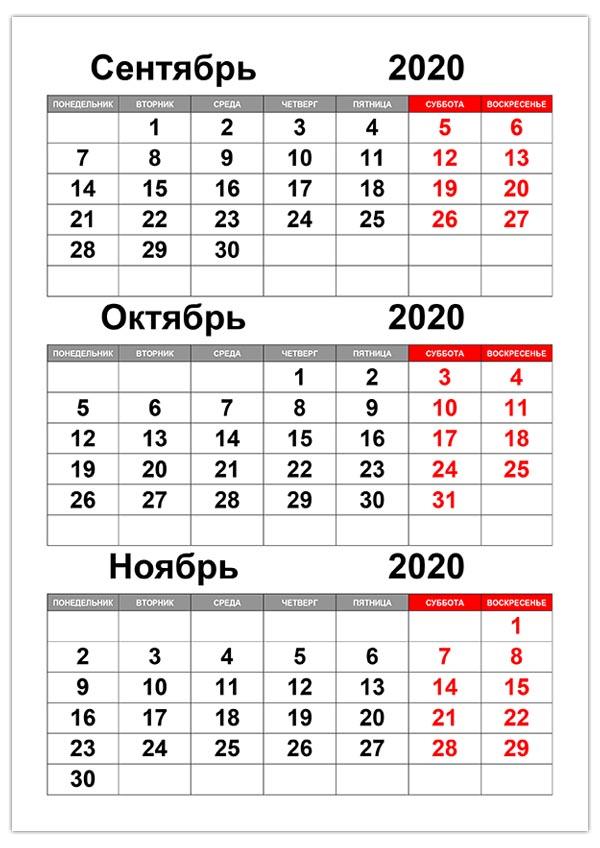Календарь на сентябрь, октябрь, ноябрь 2020