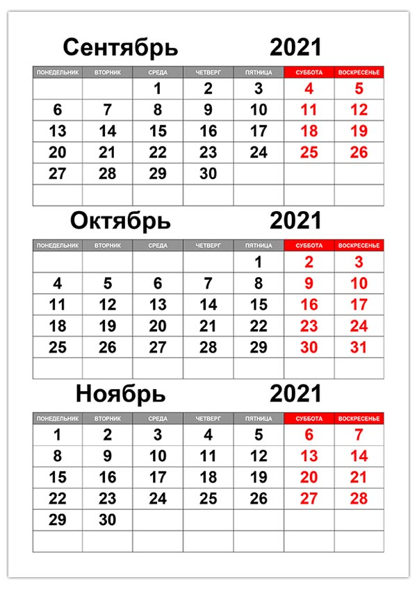Календарь на сентябрь, октябрь, ноябрь 2021