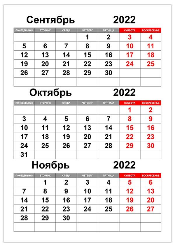 Календарь на сентябрь, октябрь, ноябрь 2022