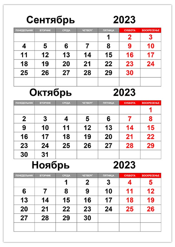 Календарь на сентябрь, октябрь, ноябрь 2023