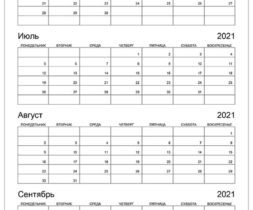 Календарь на июнь, июль, август, сентябрь 2021