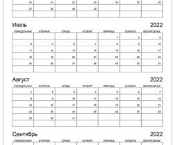 Календарь на июнь, июль, август, сентябрь 2022