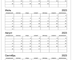 Календарь на июнь, июль, август, сентябрь 2023
